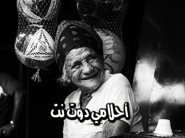 تفسير رؤية امرأة عجوز في المنام
