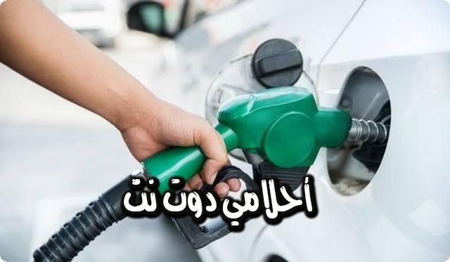 تفسير رؤية البنزين في المنام