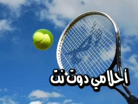 تفسير رؤية الإمساك بمضرب كرة التنس في المنام