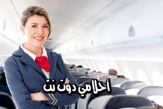 تفسير رؤية مضيفة شركة الطيران في المنام