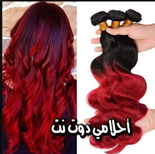 تفسير رؤية الشعر الأحمر في المنام