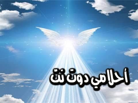 تفسير رؤية الملائكة في المنام