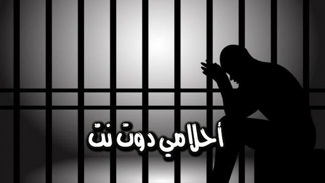 تفسير رؤية السجن في المنام
