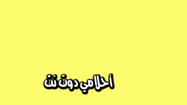 تفسير رؤية اللون الأصفر في المنام