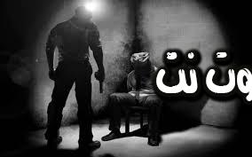 تفسير رؤية التعرض للتعذيب في المنام