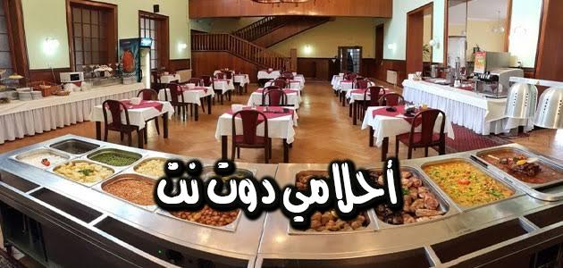 تفسير رؤية المطعم في المنام