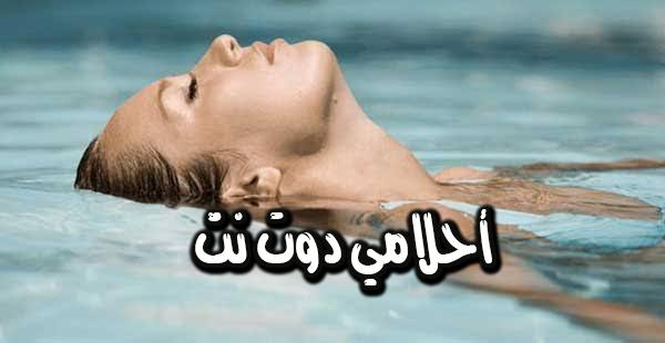 تفسير رؤية العوم أو السباحة في المنام