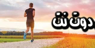 تفسير رؤية الجري أو الركض في المنام