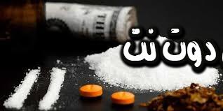 تفسير رؤية المخدرات في المنام