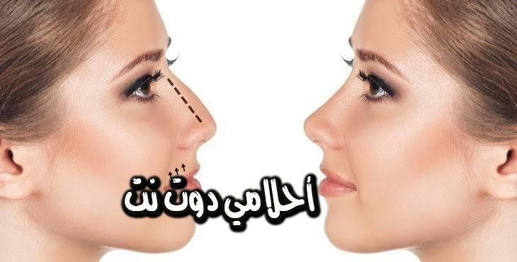 تفسير رؤية القيام بعملية لتجميل الأنف في المنام