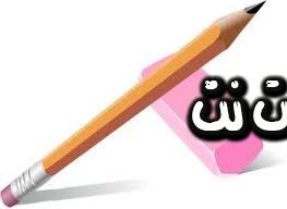 تفسير رؤية القلم الرصاص في المنام