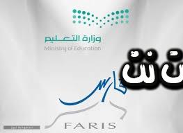 استعلم في نظام فارس عن دورات المعلمين التدريبية في المملكة العربية السعودية