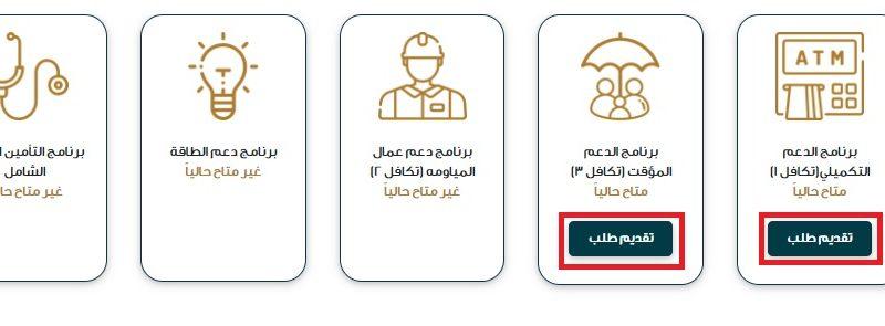 طريقة التسجيل ببرنامج الدعم المؤقت 3 والدعم التكميلي 1 لدعم عمال المياومة والاسر الفقيرة