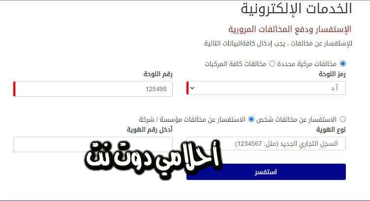 طريقة دفع مخالفة السير الكترونياً في سلطنة عمان 2021-2022