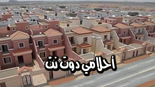 تعرف على مشاريع الإسكان في المملكة العربية السعودية