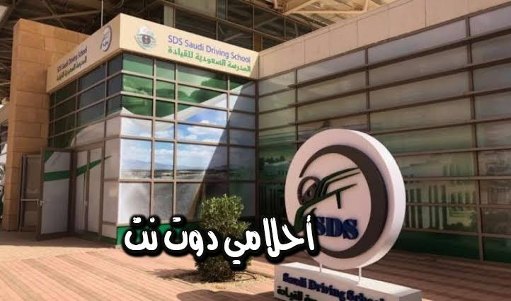 هل ترغبين في حجز ميعاد للحصول على رخصة قيادة للنساء من المدرسة السعودية