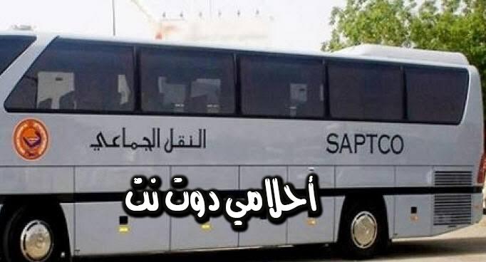 تعرف على الأسعار الخاصة بشركة سابتكو للنقل الجماعي في المملكة العربية السعودية