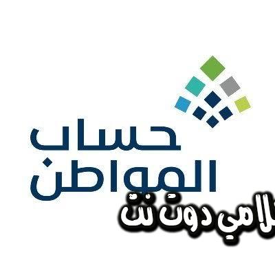 كيف تقوم بإضافة المولود الجديد في حساب المواطن في المملكة العربية السعودية