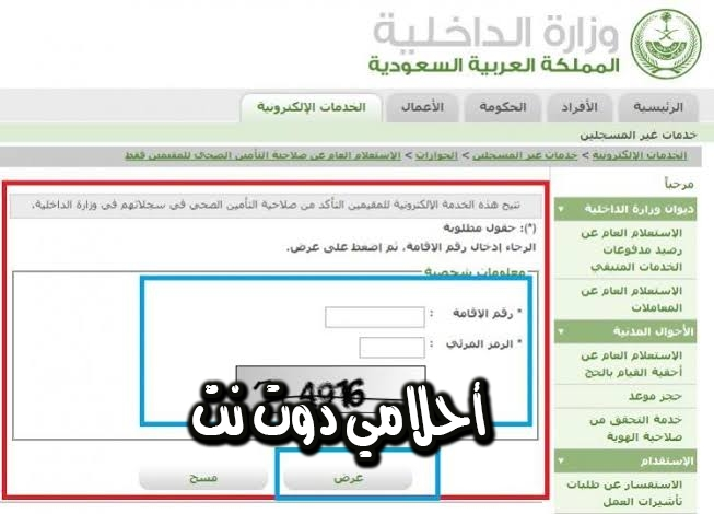 من الآن أصبح بمقدورك الاستعلام عن العديد من المعلومات الخاصة بالتأمين الصحي في المملكة العربية السعودية