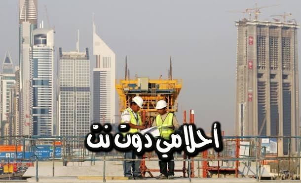 الشروط الخاصة بالبناء الجديد في عام 2021 م في المملكة العربية السعودية