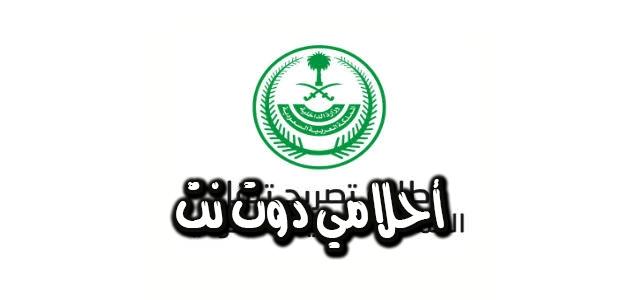 أصبح بإمكانك من الآن فصاعدا أن تحصل على تصريح يمكنك من السير أثناء حظر التجوال في المملكة العربية السعودية