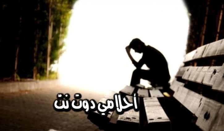 تفسير رؤية الحزن في المنام