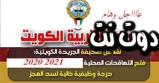 قم بالتسجيل هنا من خلال رابط الأعمال الممتازة الخاص بوزارة التربية في دولة الكويت لعام 2020 م، واستعلم عن المستحقين بالأسماء