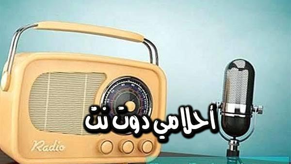 تفسير رؤية الراديو في المنام
