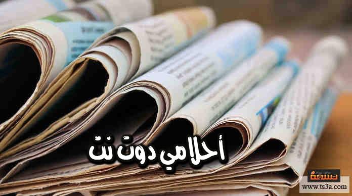 تفسير رؤية ورق الجريدة في المنام