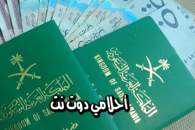 تأمين السفر الصحي السعودي