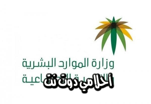 آخر القرارات الخاصة بالتضامن الاجتماعي في المملكة العربية السعودية
