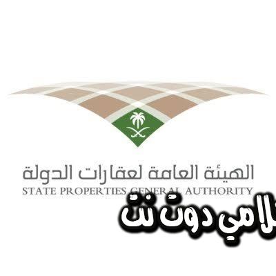 الرابط الرسمي للهيئة العامة لعقارات الدولة في المملكة العربية السعودية