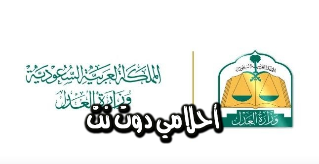 خدمات وزارة العدل الإلكترونية في المملكة العربية السعودية