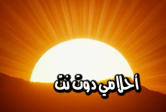 تفسير رؤية الشمس في المنام