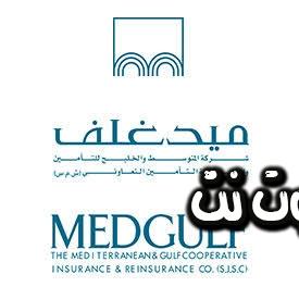تعرف على خدمات ميدغلف في التأمين الصحي داخل المملكة العربية السعودية