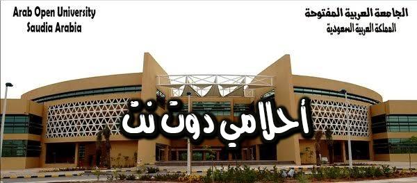 تكاليف رسوم الدراسة بالجامعة العربية المفتوح بالمملكة العربية السعودية / الرياض