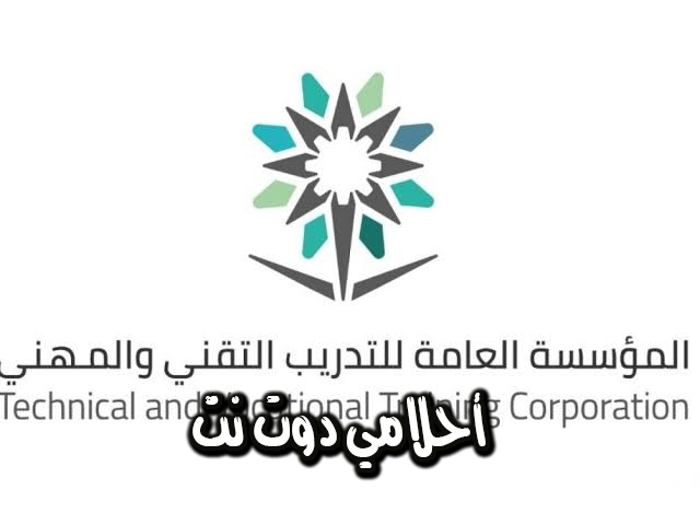 كيفية التسجيل في مؤسسة التدريب التقني العامة في المملكة الأردنية الهاشمية