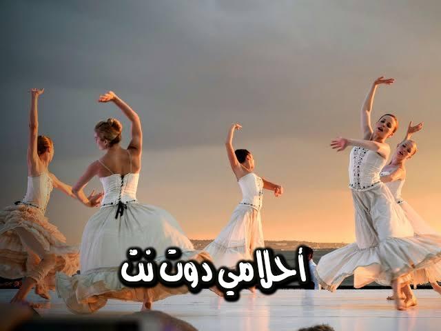 تفسير رؤية الرقص في المنام