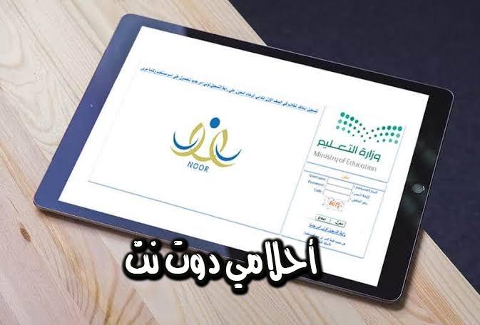 استعلم عن كل ما تريد أن تعرفه حول نظام نور التعليمية في المملكة العربية السعودية