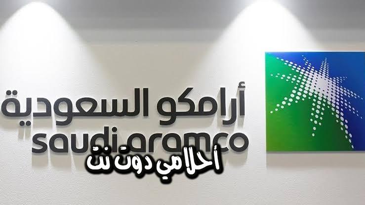 تعرف عن قرب بشركة أرامكو للبترول في المملكة العربية السعودية