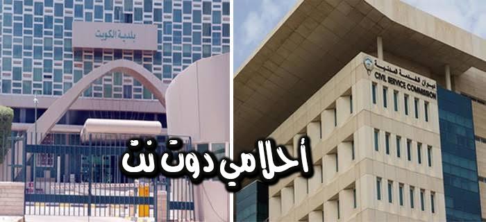 ديوان خدمة دولة الكويت المدني 2021