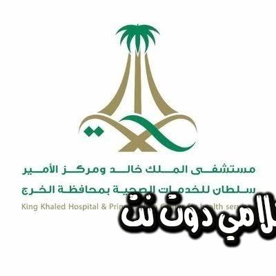 عنوان مستشفى الملك خالد بالخرج بالتفصيل في المملكة العربية السعودية