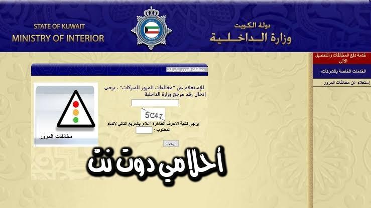 بكل سهولة تستطيع الآن أن تستعلم عن مخالفات المرور للشركات والأفراد في دولة الكويت