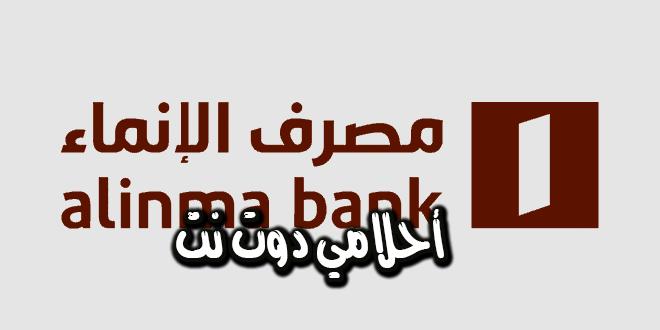 تمكن بكل سهولة من التواصل مع بنك الإنماء في المملكة العربية السعودية