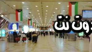 رسوم جديدة تفرضها دولة الكويت