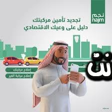 استعلم عن تأمين السيارة برقم الهوية في نجم في السعودية