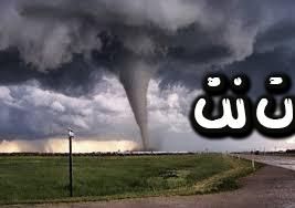 تفسير رؤية الإعصار في المنام