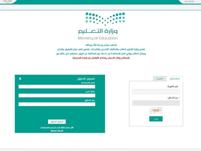 رابط الاستعلام عن نتيجة الطالب باستخدام رقم الهوية في دولة الكويت