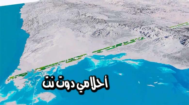 مشروع ذا لاين الذي قام ولي العهد السعودي بتدشينه في السعودية