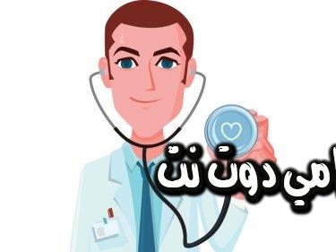 إذا كنت تبحث عن أفضل الأطباء في مجال الباطنية في المملكة العربية السعودية فعليك بالدخول إلى هنا